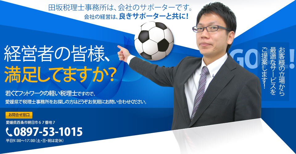 田坂税理士事務所は、会社のサポーターです。