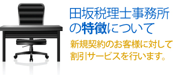 田坂税理士事務所の特徴